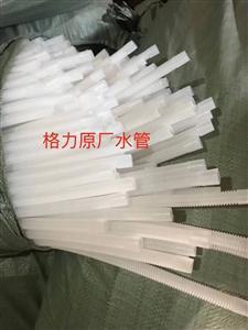 格力原装排水管