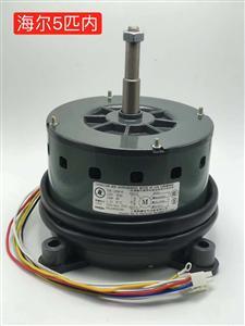 海尔5P内电机