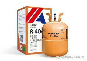 华安R404制冷剂