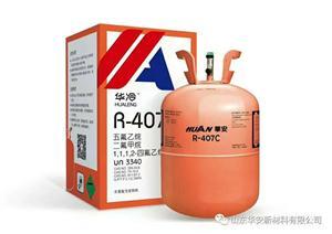 华安R407制冷剂