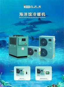 东露阳海鲜冷暖机
