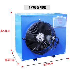 卓富鱼缸冷水机海鲜池制冷机水族海水降温器小型工业水