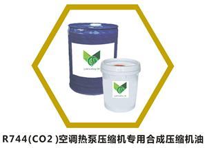 R744(二氧化碳)空调热泵压缩机专用合成冷冻油