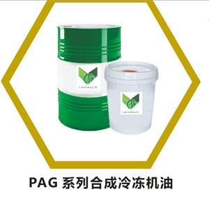 PAG系列合成冷冻机油