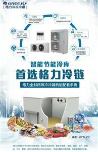 格力冷冻冷藏机组,集成式智能冷凝机组