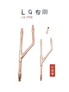 湖人/恒诚LG中央空调专用分歧管