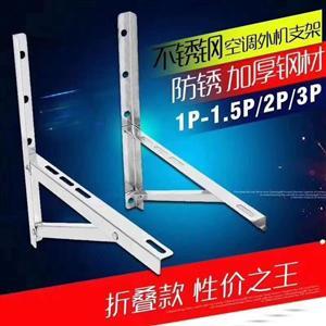 折叠款空调外机支架  不锈钢支架