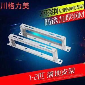 不锈钢空调支架  1~2匹落地支架