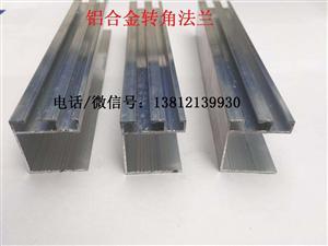 优质复合风管专用PVC法兰铝合金法兰断桥法兰