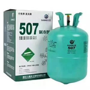 三美混合制冷剂R507制冷剂