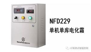 福柯思-----NFD229电控箱