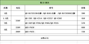 格力2P压缩机QX-F295F050