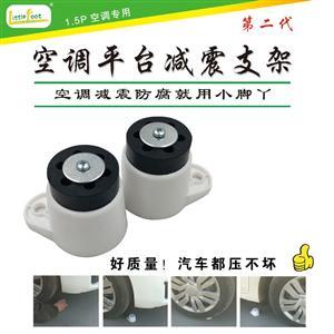 空调橡胶减震垫 防滑防震加厚底座 二代减震垫