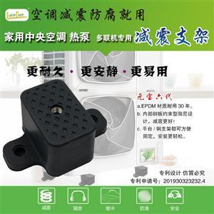 空调减震支架 家用中央空调热泵多联机 六代