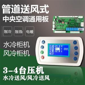 水冷风冷柜机管道送风式中央空调控制器3压机4压机