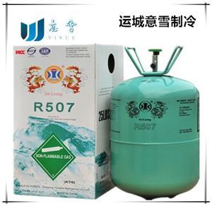 山西冰龙制冷剂R507,新型环保冷库专用高效节能冷媒