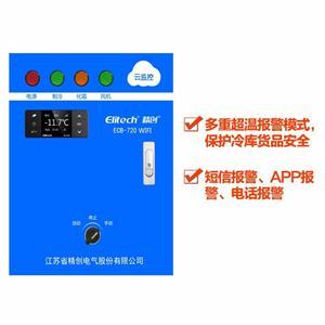 ECB-720WIFI物联网智能电控箱实时控制箱报警 云监控