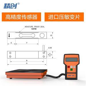 精创冷媒电子秤自动编程定量加注加氟称工具