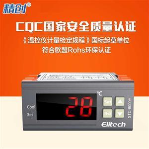 微电脑温控器STC-8000H 单制冷超温报警上下限