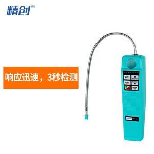 精创HLD-100+ 空调 冰箱卤素检漏仪 探头一主一备