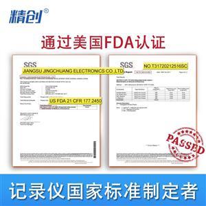 精创GSP-6药店药房认证仓库冷库大屏幕温湿度记录仪