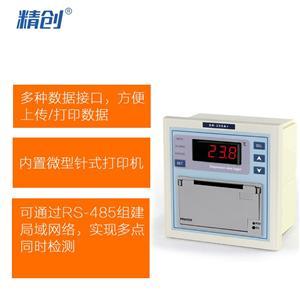 DR-200A+温度记录仪usb可打印温湿度记录仪冷藏冷链