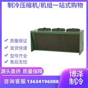 FNV系列风冷冷凝器
