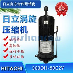 5.0HP日立涡旋机503DH-80C2Y