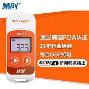 精创RC-5+温度记录仪usb自动数据记录仪 高精度温度计