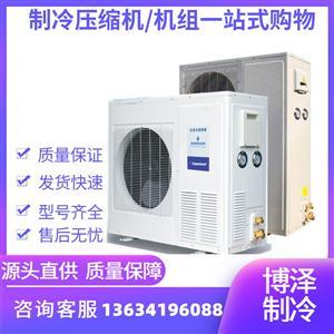 制冷机组5匹侧出风箱式机组空调一体机