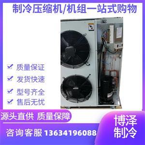原装艾默生ZB29KQ一体机 全新正品 冷库壁挂机箱式一体