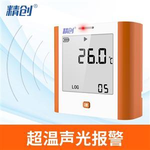 温度记录仪gsp-8大屏实验室仓库车间药店大棚温度计
