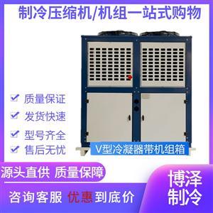 比泽尔4G-30.2压缩机配FNV-300风冷/35HP水冷冷凝器/FN
