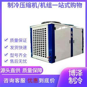 4VCS-10.2水冷/风冷压缩机冷库机组冷库制冷设备10匹