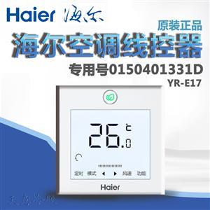 海尔原装家用中央空调多联机风管机线控器YR-E17