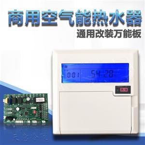 商用空气能热泵热水器电脑控制板3p5p热泵通用板1366