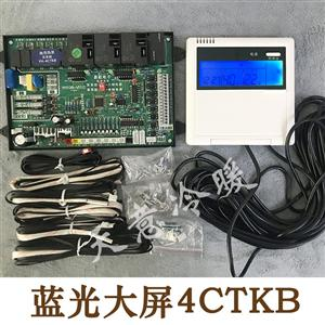 商用空气能热泵热水器电脑板通用控制板双压机