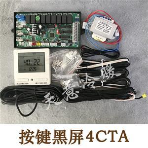 商用空气能热泵热水器3p5P通用电脑板万能板单系统