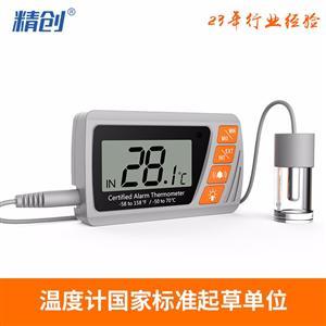 精创VT-10疫苗用 高精度温湿度计医疗冷柜药店测温计