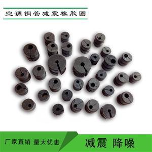 空调热泵冷干机空气能热水器的配件铜管橡胶减震橡胶