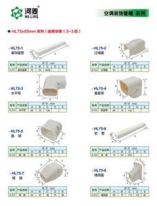 空调装饰管槽 HL75*65mm系列(适用空调1.5-3匹)