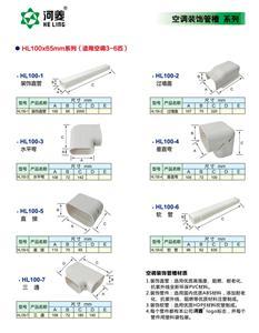 空调装饰管槽 HL100*65MM系列(适用空调3-6匹)
