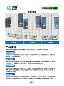空调装饰管槽 套装系列(75、100、130)