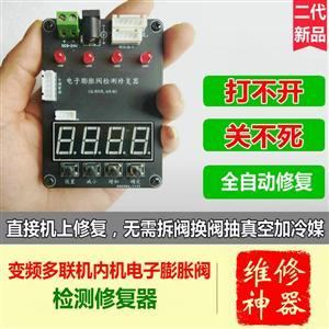 变频空调多联机内机电子膨胀阀手动开阀器检测修复器