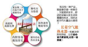 郴州长菱商用空气能热水机组酒店公寓中央热水