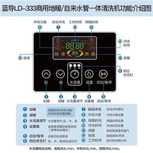 成都祥龙蓝导LD-333地暖/自来水管脉冲清洗一体机