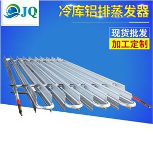 冷庫鋁排管蒸發器 25mm管徑雙翅吊頂鋁排熱氟除霜