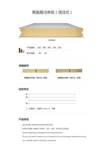 聚氨酯冷库板(浇注式)