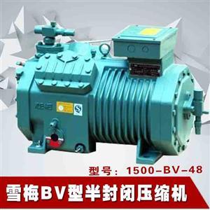 中国雪梅BV型半封闭制冷压缩机