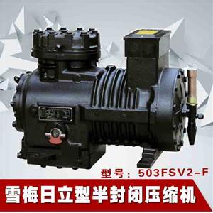 中国雪梅日立式半封闭制冷压缩机【503FSV2】